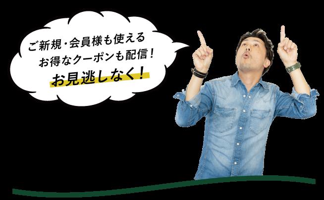 リコヘアートップ_ニュース案内スマホ