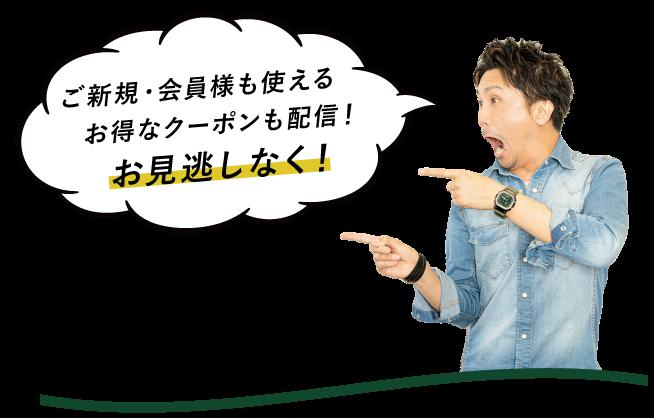 リコヘアートップ_ニュース案内